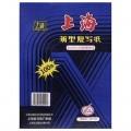 上海 232 8k 255mm*375mm 蓝色 双面复写纸 100张