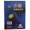 上海 222 16k 185mm*255mm 蓝色 双面复写纸 100张