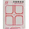 卓联 201 自粘性标贴 10张/包(蓝色 红色)