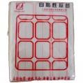 卓联 205-1 自粘性标贴 10张/本(蓝色 红色)