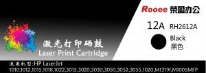 Rooee 荣盈办公 12A RH2612A 激光打印硒鼓 黑色 适用于 hp惠普 LaserJet 1010,1012,1015,1018,1022,3015,3020,3030,3050,3052,3055, 1020,M1319f,M1005MFP
